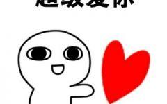 爱情表情图片