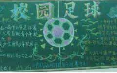 高中足球黑板报图片
