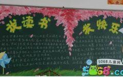 六一儿童节水粉黑板报