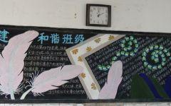 高中优秀黑板报图片