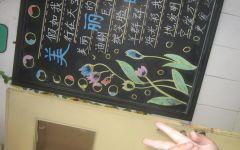 黑板报边框简单粉笔