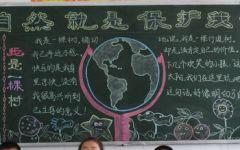 小学环保黑板报