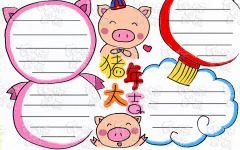 猪年日历手抄报