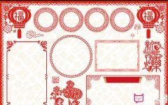 春节主题手抄报边框