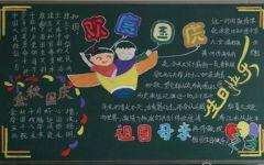 生日黑板报