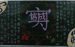中国风黑板报