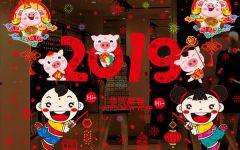 新年快乐画猪年