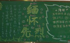 小学清明黑板报