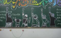 日本精致黑板报