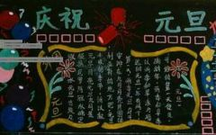 黑板报花纹画框