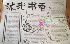 书香五月手抄报