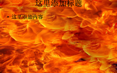 散火表情图片