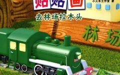 小火车拼贴画