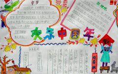 中国年的手抄报