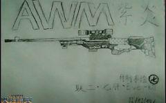 铅笔画awm
